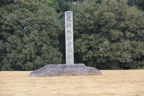 大安寺西塔跡碑