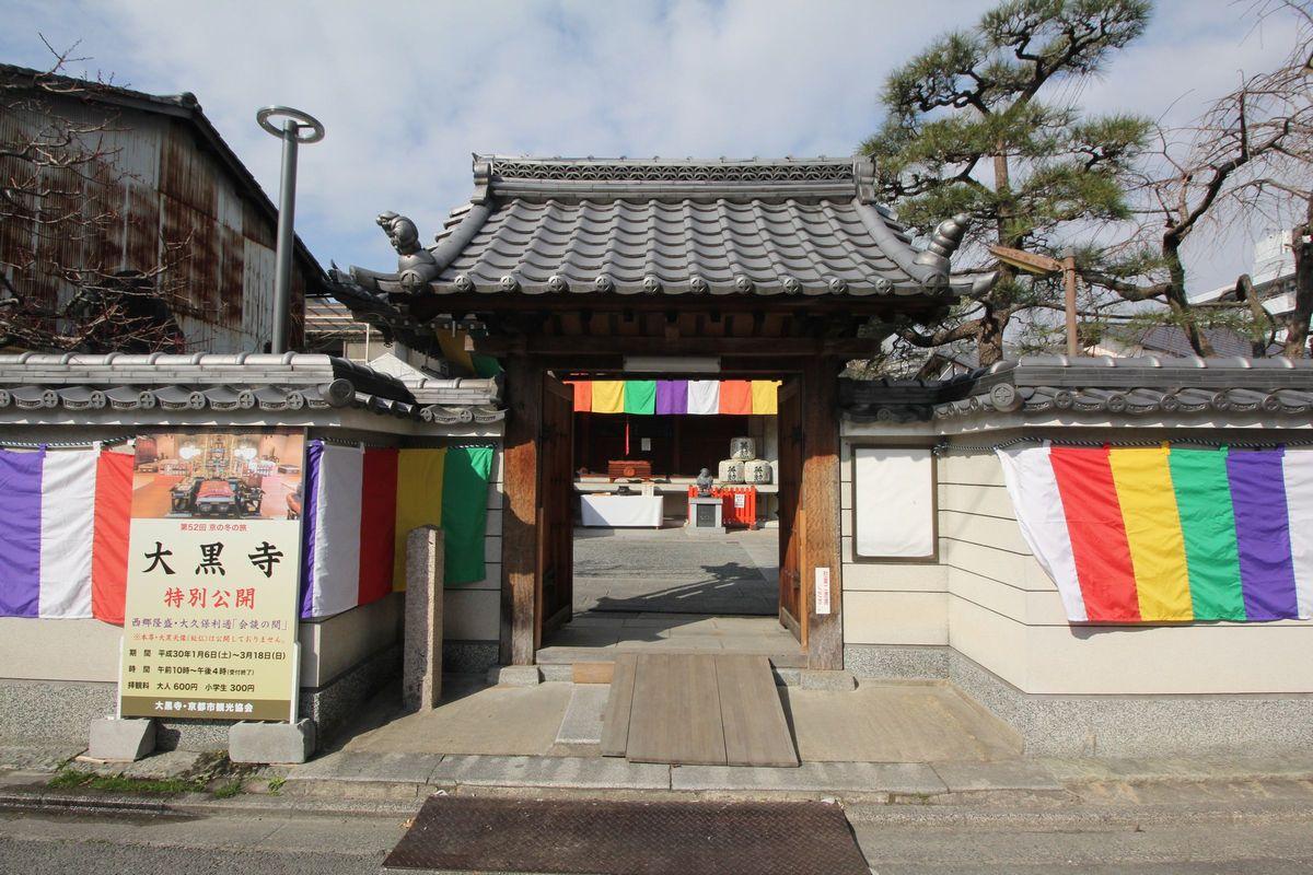 エナガ先生の講義メモ : 東海道54次・伏見宿2(京都市・伏見区)