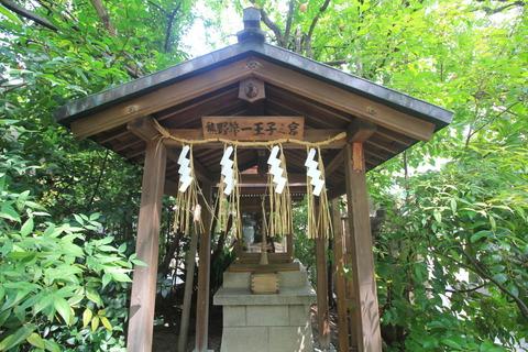 熊野第一王子之宮