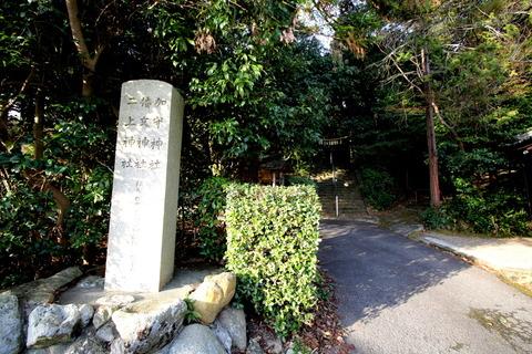 葛木倭文坐天羽雷命神社の社号標