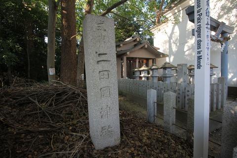 二田国津社の碑