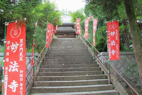 妙法寺石段