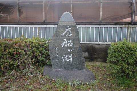 唐船ヶ渕石碑