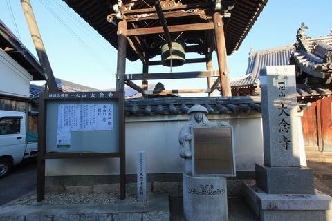 大念寺梵鐘