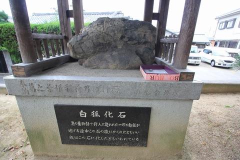 若宮社(白狐化石)2