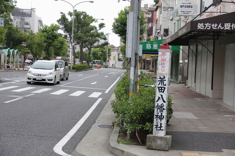 荒田八幡神社の道標