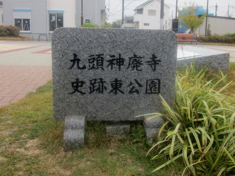 九頭神廃寺1
