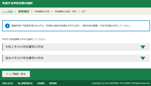 51_作成コーナーへ
