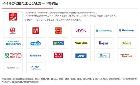 JAL_shop