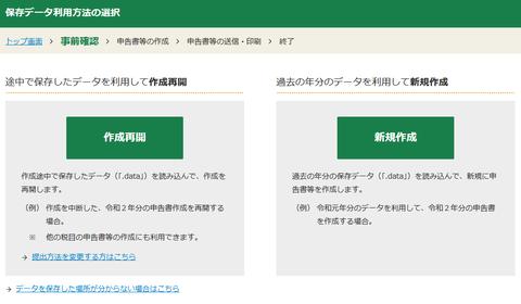 1_選択画面