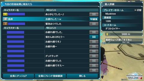 2014-01-24-234403 防衛結果01