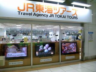 JR東海ツアーズ 東海道新幹線+ホテルのセットプラ …