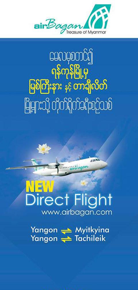 airbagan new flight