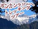 ポンカンラジ山