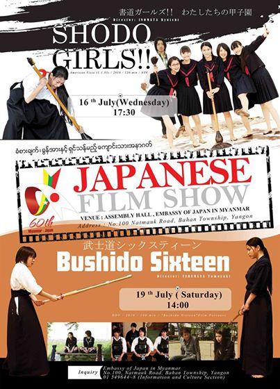 japanese flim show