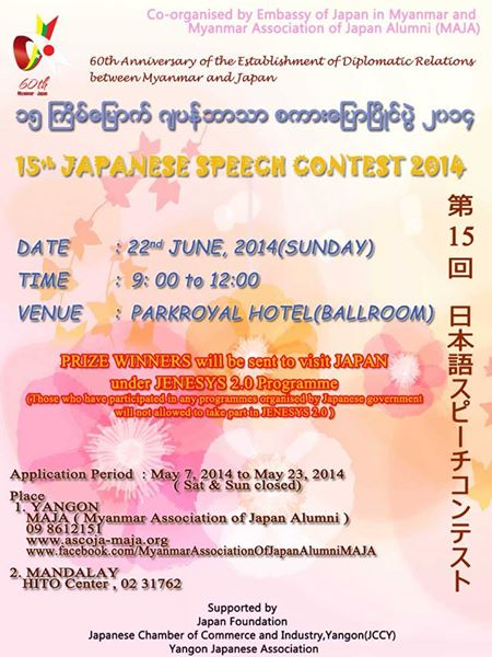 speech contest