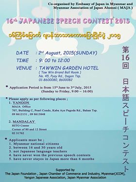 japanese speech contest 2015