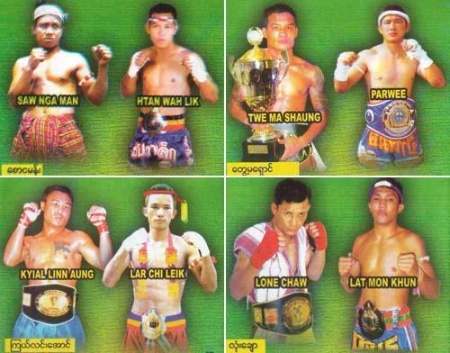ミャンマー式格闘技 ( ラッウェイ )