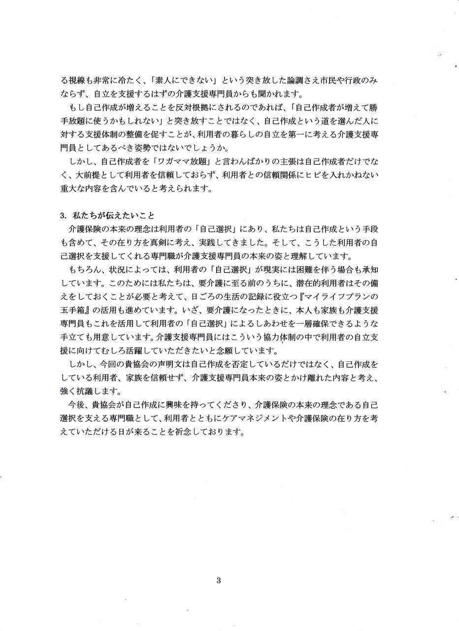 抗議声明_0003