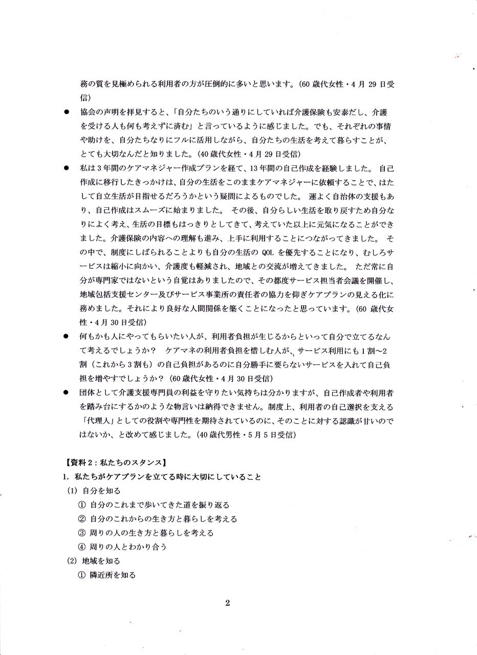 抗議声明_0005