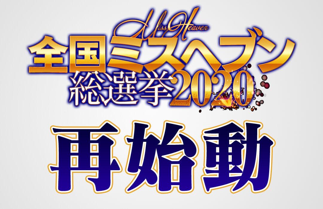 中洲風俗 トクヨク 【ロイヤルリップス VIP】Royal LIPS VIP 全国ミスヘブン 総選挙2020再始動