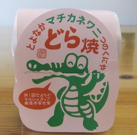 津の国屋マチカネワニどら焼 (1)