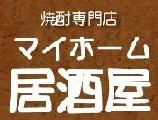 焼酎専門店「マイホーム居酒屋」