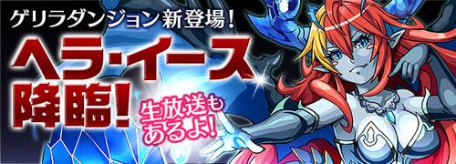 更新!【パズドラ】今日7/23(日)予定!降臨&ゲリラ(たまドラ、ぷれドラ)時間割