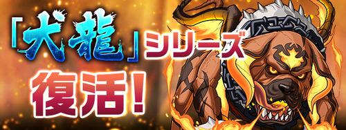【パズドラ速報】4/16(月)から「犬龍」シリーズが復活!【公式】