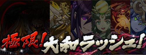 更新!【パズドラ】今日11/17(金)予定!降臨&ゲリラ(覚素旧和、ぷれドラ、ヘラドラゴン)時間割