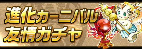 【パズドラ速報】8/18(金)から「進化カーニバル」開催!友情ガチャラインナップ変更【公式】