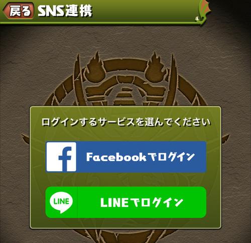 【パズドラ】Facebook、Line連携で石10個貰えてわろたwww