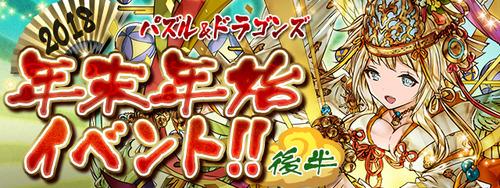 【パズドラ】今日1/14(日)予定!降臨&ゲリラ(降臨カニ、たまドラ)時間割
