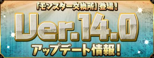 【パズドラ速報】3/22(木)メンテナンス終了キタ━━━━(゚∀゚)━━━━!!【Ver.14.0】