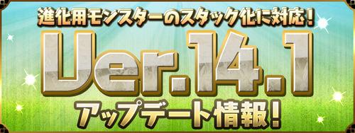 更新!【パズドラ】今日4/19(木)予定!降臨&ゲリラ(キング、進化、ノアドラ)時間割