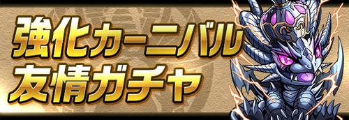 【パズドラ速報】4/20(金)12時から友情ガチャ「強化カーニバル」登場!【公式】