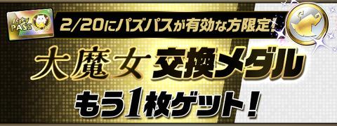 medal_pass