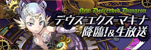更新!【パズドラ】今日3/16(金)予定!降臨&ゲリラ(覚素悪魔、キング)時間割