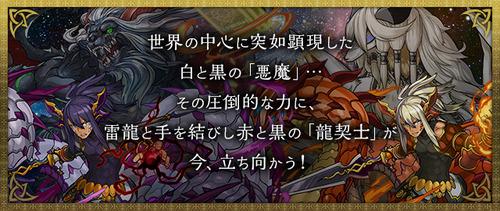 【パズドラ速報】龍と魔の物語にカンナ・サツキを追加!【公式】