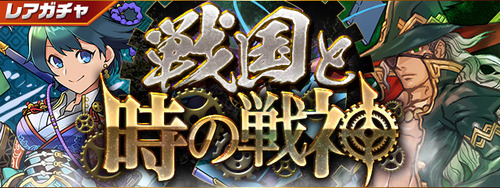 【パズドラ速報】4/20(金)12時からレアガチャ「戦国と時の戦神」登場!【公式】