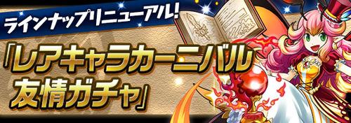 【パズドラ速報】4/28(金)から「レアキャラカーニバル」登場!友情ガチャラインナップ変更!【公式】
