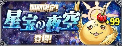 【パズドラ速報】星宝の夜空開幕に対する反応まとめ