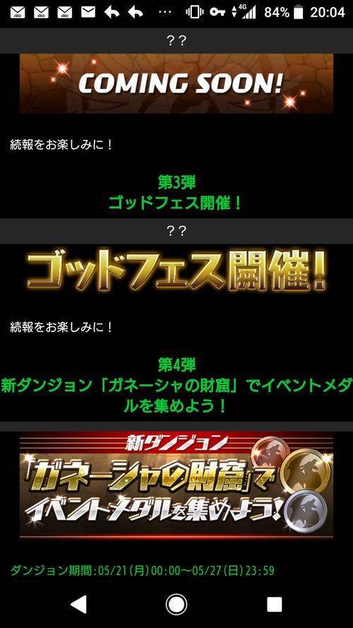 【パズドラ】カミングスーン第二弾は火魔女追加ゴッドフェス!?