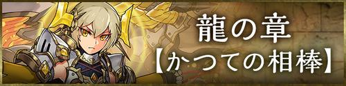 【パズドラ速報】ストーリー最新話更新きたー!!【公式】