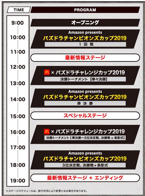 スクリーンショット 2019-05-25 12.08.08