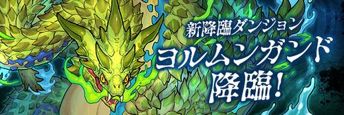 レーダードラゴン出現地追記!【パズドラ】今日9/20(水)予定!降臨&ゲリラ(覚素旧西洋、キング)時間割