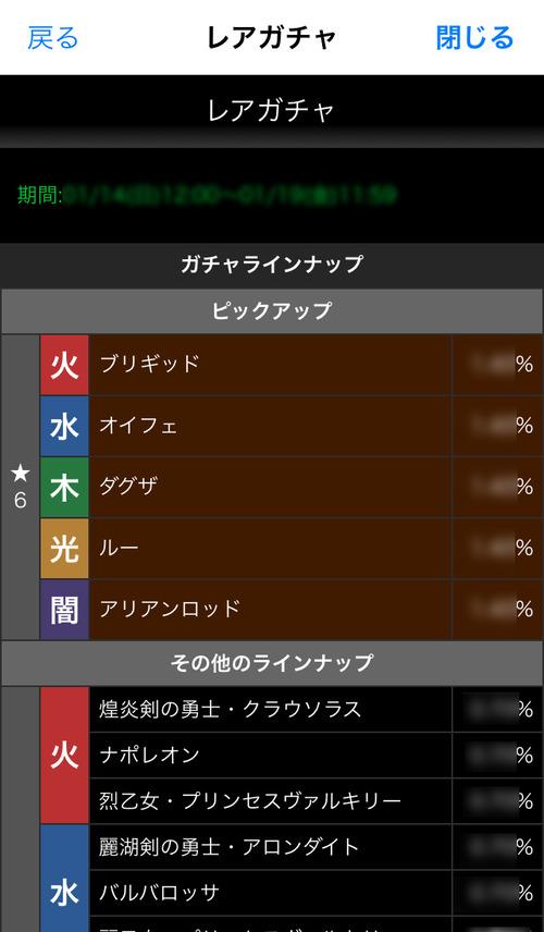 【パズドラ】モンハンコラボガチャの個別確率表示が楽しみだな〜!!