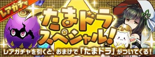 【パズドラ速報】5/26(金)からレアガチャ「たまドラスペシャル!」開催!【公式】