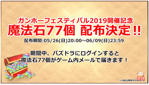 スクリーンショット 2019-05-26 19.14.01