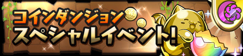 coin_sp_event_dark